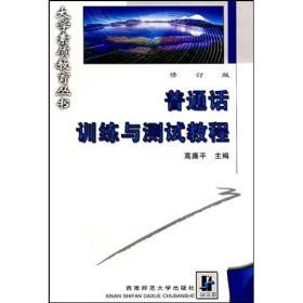 普通话训练与测试教程(修订版)
