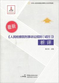 中华人民共和国法律释义及实用指南:《人民检察院刑事诉讼规则(试行)》析评(最新)