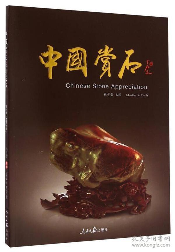 中国赏石  第六辑