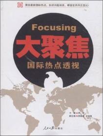 大聚焦:国际热点透视