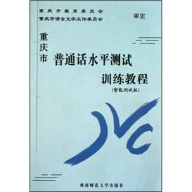 重庆市普通话水平测试训练教程(智能测试版)