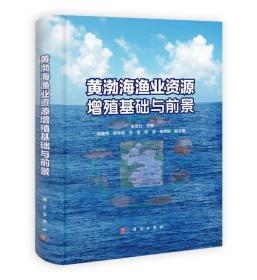 黄渤海渔业资源增殖基础与前景