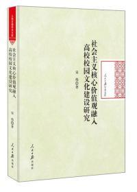 社会主义核心价值观融入高校校园文化建设研究/人民日报学术文库
