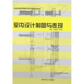 室内设计制图与表现 胡虹 黄蓥涓 西南师范大学出版社