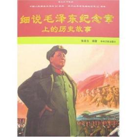 细说毛泽东纪念章上的历史故事(精装)