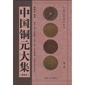 中国铜元大集(彩图本)(第2集)