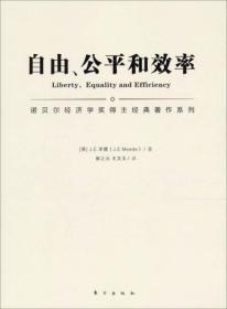 自由.公平和效率:自由、公平和效率