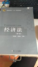 经济法   第二版  李发展
