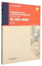专门用途英语课程系列 理工英语口语教程学生用书 出版社上海