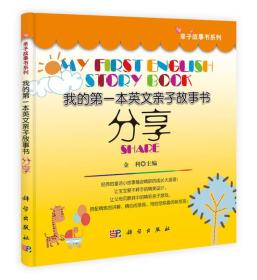 新子故事书系列·我的第一本英文亲子故事书:分享