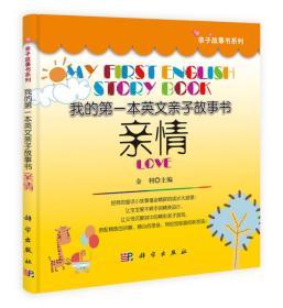 亲子故事书系列·我的第一本英文亲子故事书:亲情