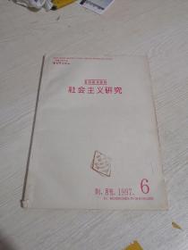 复印报刊资料 社会主义研究