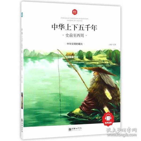中华上下五千年:史前至西周 历史 彩绘注音版 领诵版 扫码听有声读物