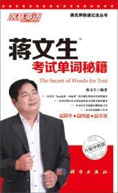蒋文生考试单词秘籍--六级冲刺版:蒋文生英语学习词典