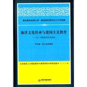 海洋文化传承与爱国主义教育:以广州航海学院为视角(高校德育)