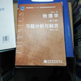 物理学习题分析与解答(第3版)