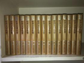 世界文学名著连环画 全套十五册  精装 原版书  原装本,非他们拼凑的,一版一印1500册 包邮挂号。快递不包,挂号收不到的快递费另算
