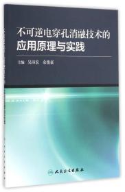 不可逆电穿孔消融技术的应用原理与实践