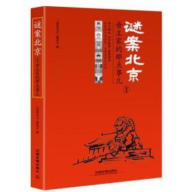 谜案北京①:帝王家的那点事儿