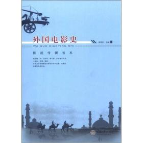 影视传媒书系:外国电影史