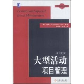大型活动管理译丛:大型活动项目管理(原书第2版)