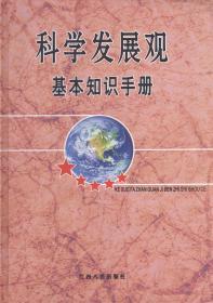 科学发展观基本知识手册