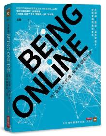 BEING ONLINE 用「在線」的思維,探索數據新大陸