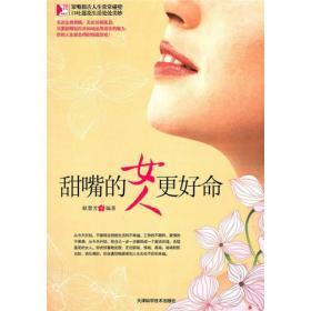 甜嘴的女人更好命 耿慧芳 天津科学技术出版社 2010年07月01日 9787530858356