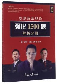 石磊2018思想政治理论强化1500题(解析分册 试题分册)