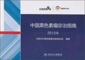 中国黑色素瘤诊疗指南2013