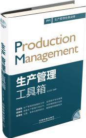 正版sh-9787113196516-生产管理工具箱