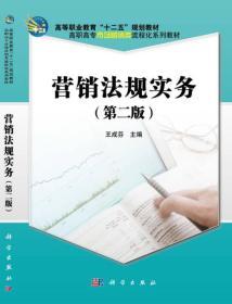 营销法规实务(第二版)