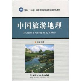 中国旅游地理 孙素 北京理工大学出版社 9787564033408