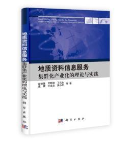 地質資料信息服務集群化產業化的理論與實踐
