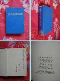 逆序现代汉语词典(1986年8月一版一印)/精装,主编张红星签赠钤印本,保真,签名字体漂亮,书边干净,直板