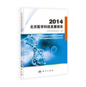 2014北京医学科技发展报告