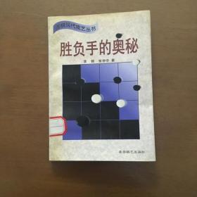 胜负手的奥秘(围棋现代技艺丛书)