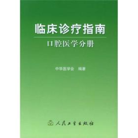 口腔医学分册/临床诊疗指南