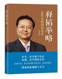 释韬举略:孟祥青教授论安全