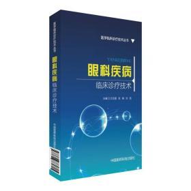 眼科疾病临床诊疗技术(医学临床诊疗技术丛书)