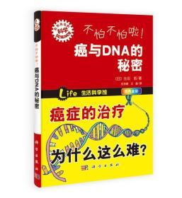 不怕不怕啦!癌与DNA的秘密
