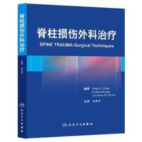 脊柱损伤外科治疗(翻译版)