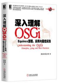深入理解OSGi:Equinox原理、应用与最佳实践