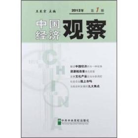 2012年中国经济观察(第1册)