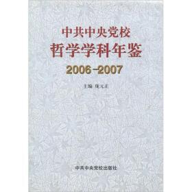 中共中央党校哲学学科年鉴(2006-2007)