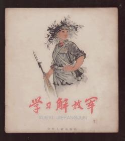 1965年老版彩色画册:《学习解放军》(20开本)1版1印