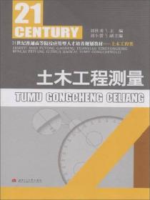 土木工程测量(含土木工程测量实习指导书)