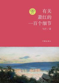 中国文学创作出版精品工程:有关萧红的一个细节