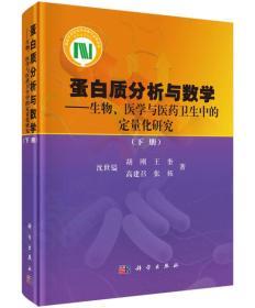蛋白质分析与数学:生物、医学与医药卫生中的定量化研究(下册 )
