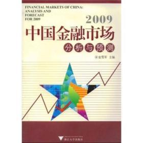 2009中国金融市场分析与预测